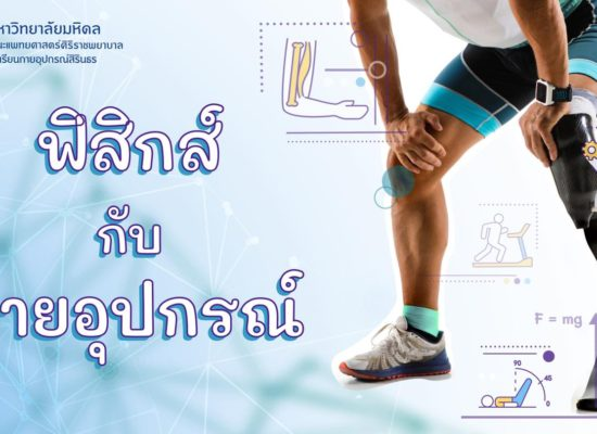 Physics in Prosthetic and Orthotic