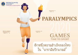 Variety of athletics Another success of Thailand in Paralympic Games Tokyo 2020