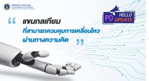 The mind-controlled Prosthetic Arm